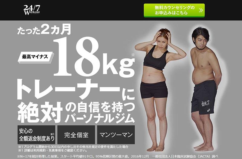 24/7ワークアウト恵比寿・目黒店