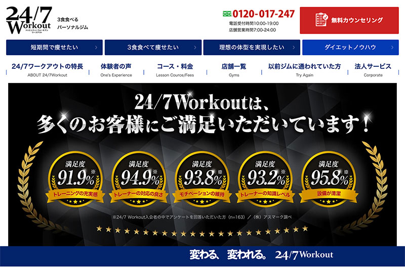 24/7Workout 立川店