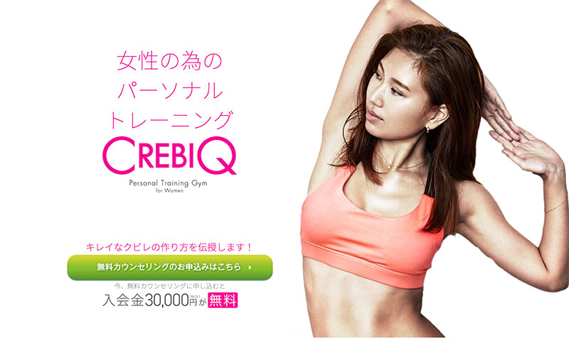 「CREBIQ(クレビック)恵比寿店」のアイキャッチ画像