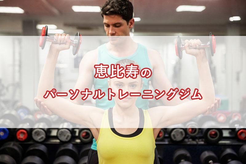「恵比寿のおすすめパーソナルトレーニングジム【安い順】コース・料金・アクセス情報」のアイキャッチ画像