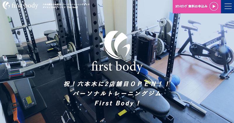 「First Body(ファースト・ボディ)六本木」のアイキャッチ画像