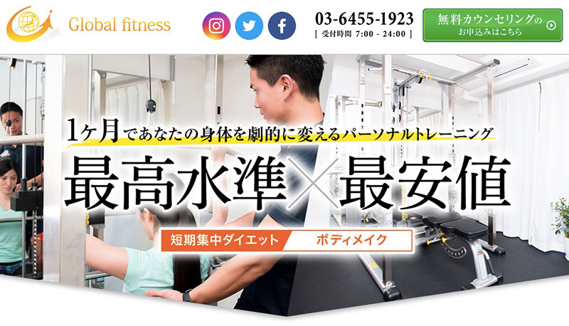 Global Fitness(グローバル・フィットネス)渋谷店