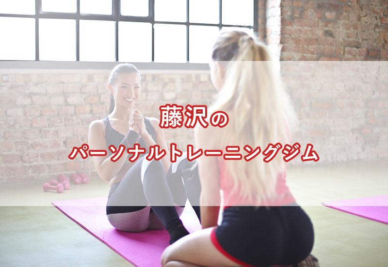 「藤沢のおすすめパーソナルトレーニングジム【安い順】コース・料金・アクセス情報」のアイキャッチ画像