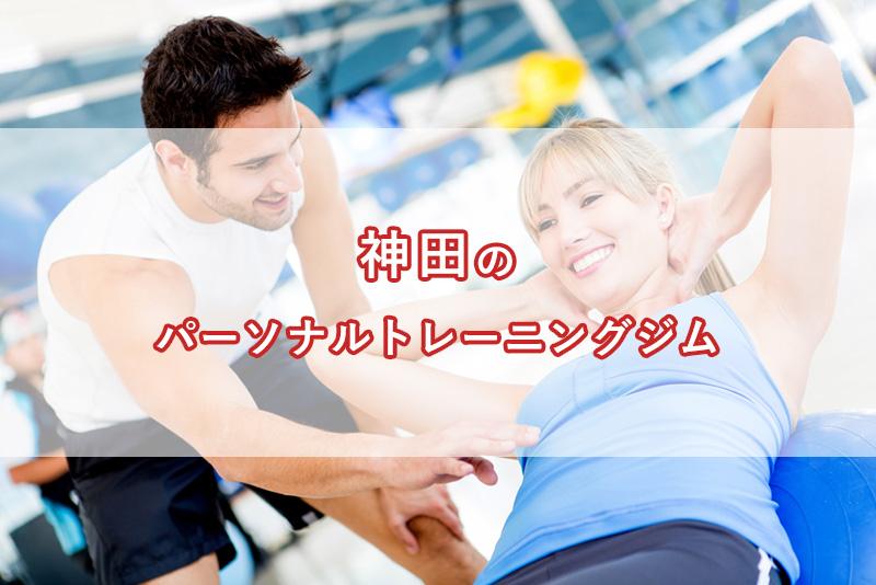 「神田のおすすめパーソナルトレーニングジム【安い順】コース・料金・アクセス情報」のアイキャッチ画像