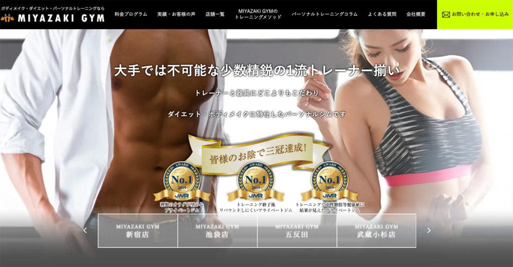 「MIYAZAKI GYM(ミヤザキジム)渋谷店」のアイキャッチ画像