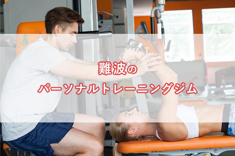 「難波のおすすめパーソナルトレーニングジム【安い順】コース・料金・アクセス情報」のアイキャッチ画像