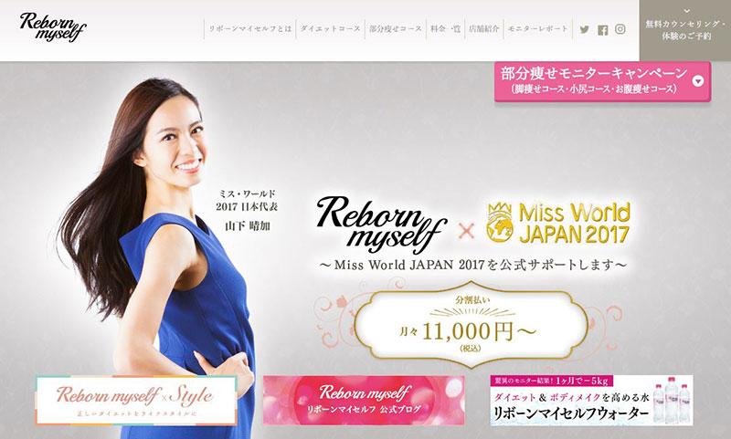 「Reborn myself(リボーンマイセルフ)新宿店」のアイキャッチ画像