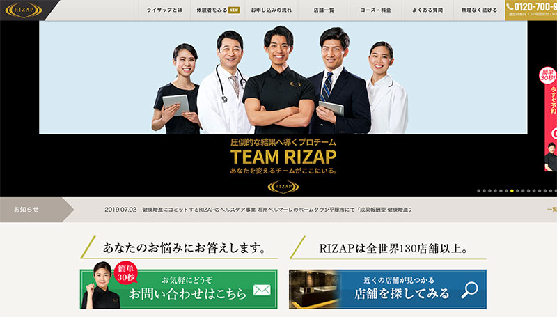 Rizap(ライザップ)久留米店