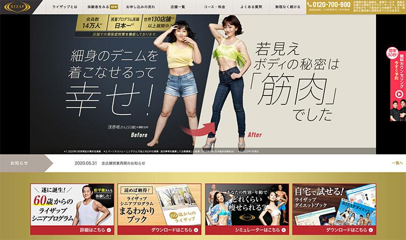 Rizap(ライザップ)高松店