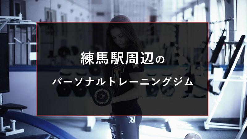 練馬駅周辺のおすすめパーソナルトレーニングジム【安い順】コース・料金・アクセス情報