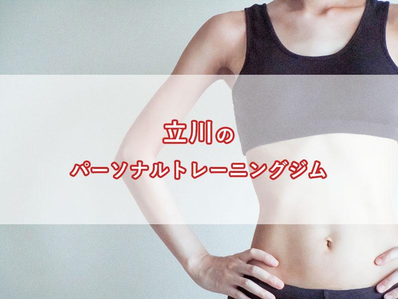 「立川のおすすめパーソナルトレーニングジム【安い順】コース・料金・アクセス情報」のアイキャッチ画像