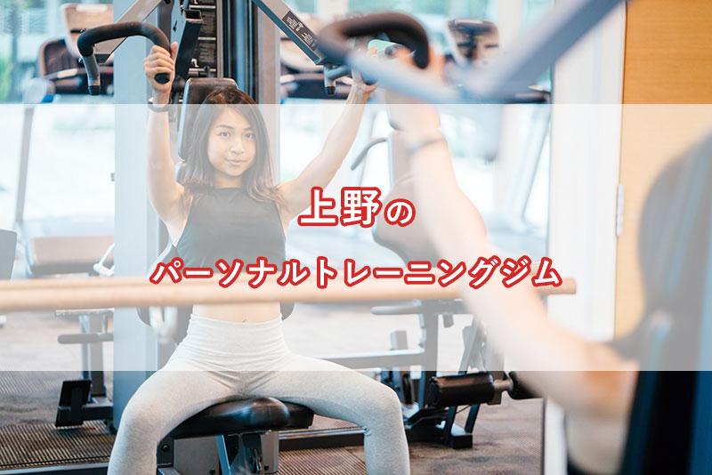 「上野のおすすめパーソナルトレーニングジム【安い順】コース・料金・アクセス情報」のアイキャッチ画像