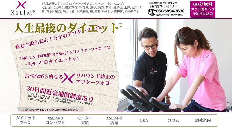 XSLIM(エクスリム)新橋・銀座店