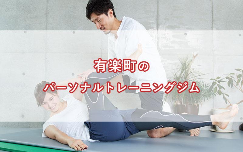 「有楽町のおすすめパーソナルトレーニングジム【安い順】コース・料金・アクセス情報」のアイキャッチ画像