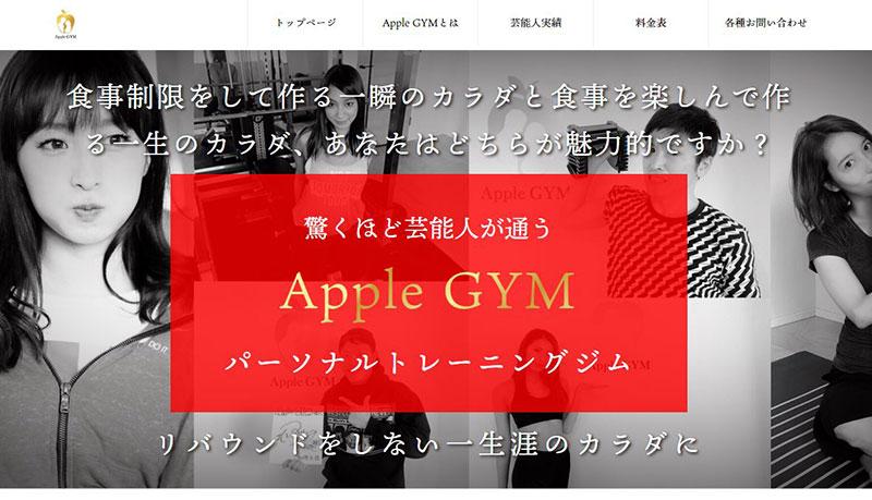 Apple GYM(アップルジム)恵比寿東口店