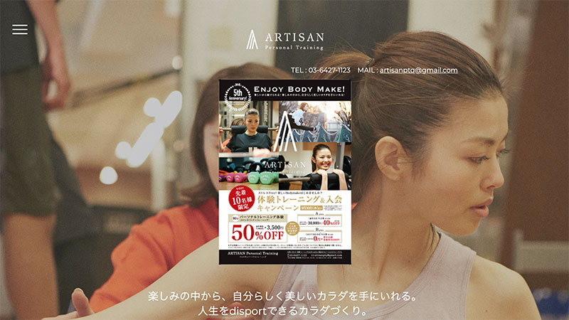ARTISAN Personal Training(アルチザン・パーソナルトレーニング)表参道・青山