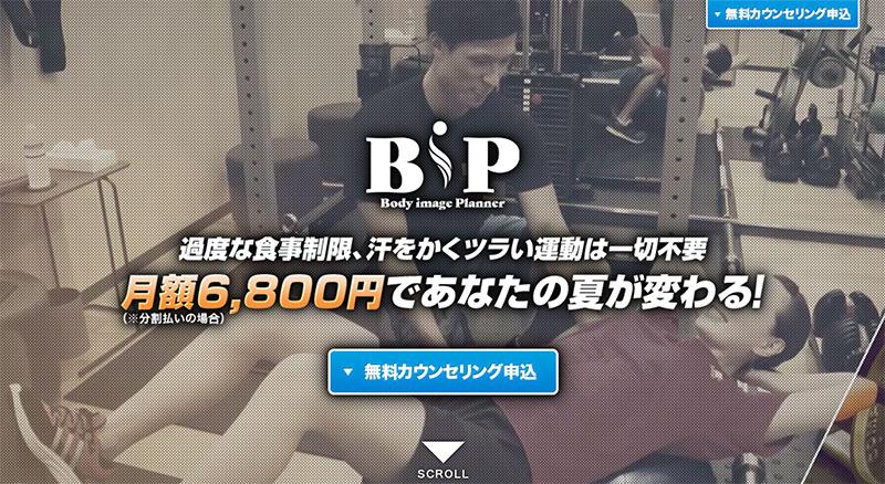 Body Impact Planner(BiP、ボディ・インパクト・プランナー)田町店