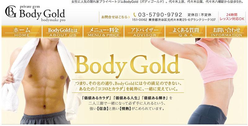 BodyGold(ボディゴールド)