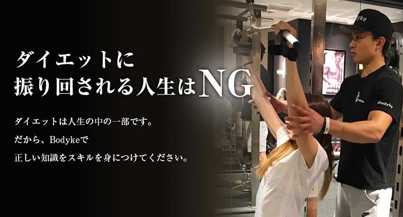 「Bodyke(ボディーク)立川店」のアイキャッチ画像