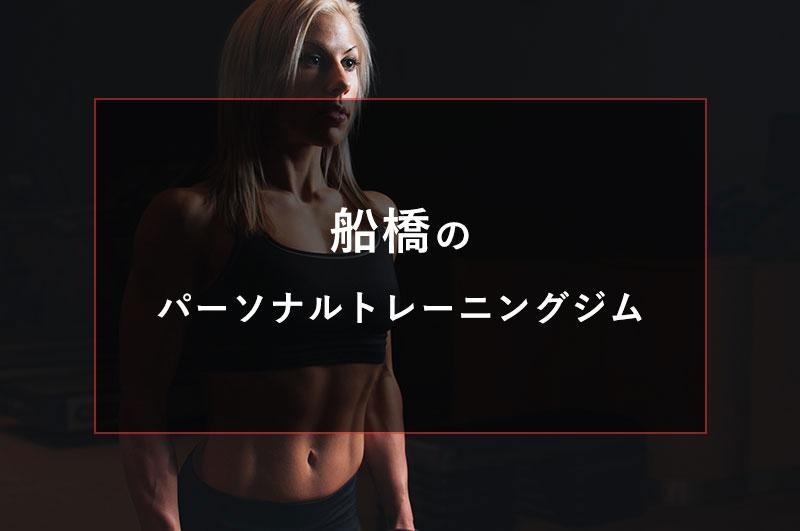 船橋のおすすめパーソナルトレーニングジム【安い順】コース・料金・アクセス情報
