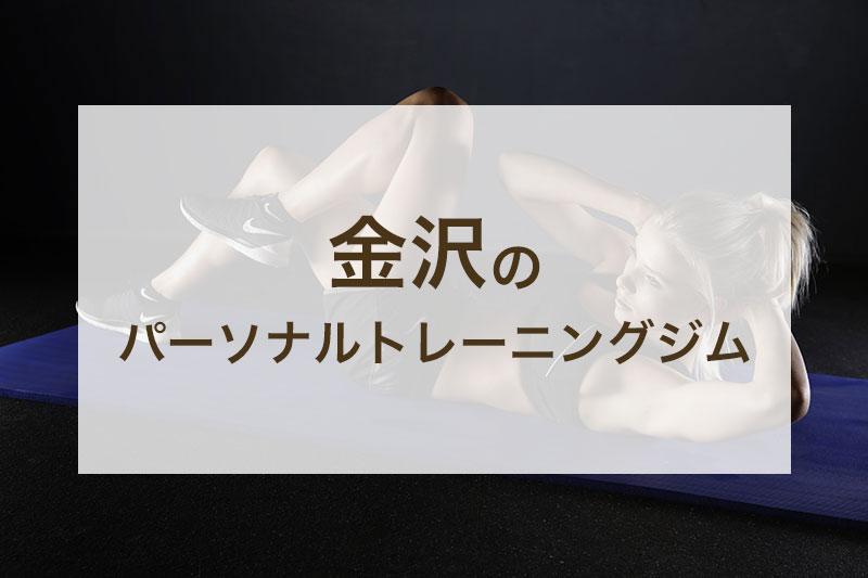 金沢のおすすめパーソナルトレーニングジム【安い順】コース・料金・アクセス情報