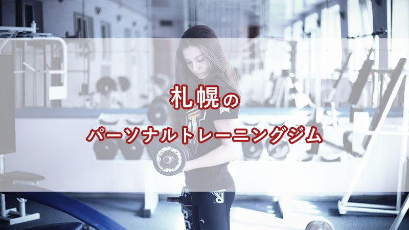 「札幌のおすすめパーソナルトレーニングジム【安い順】コース・料金・アクセス情報」のアイキャッチ画像