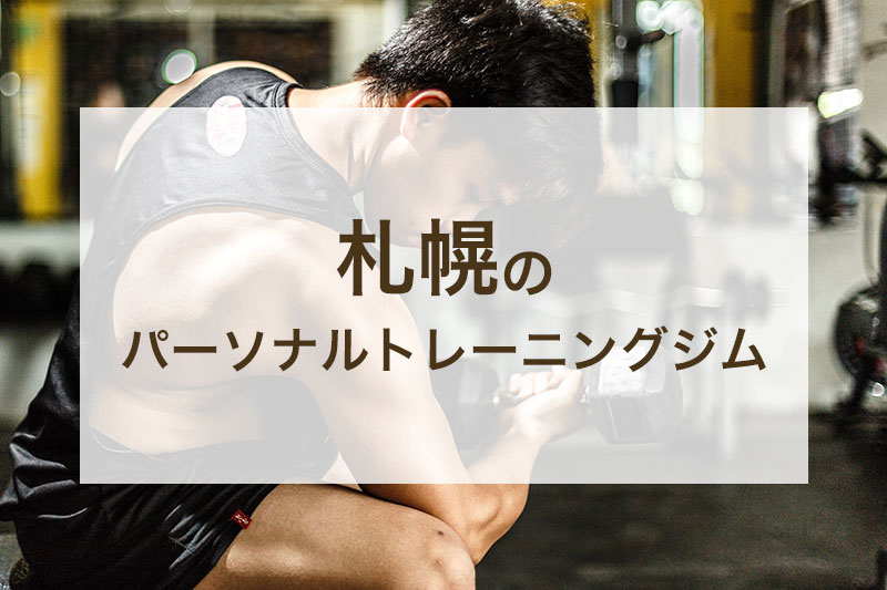 札幌のおすすめパーソナルトレーニングジム【安い順】コース・料金・アクセス情報
