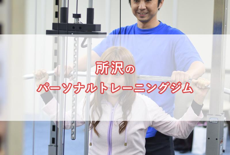 「所沢のおすすめパーソナルトレーニングジム【安い順】コース・料金・アクセス情報」のアイキャッチ画像