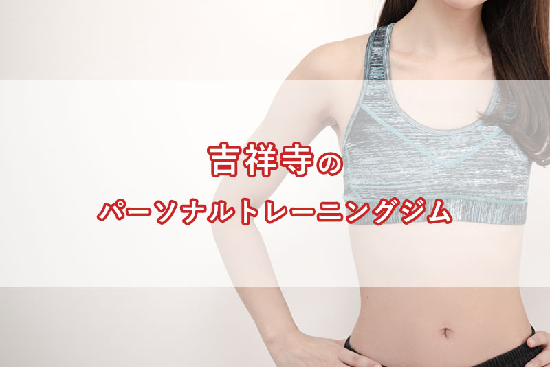 「吉祥寺のおすすめパーソナルトレーニングジム【安い順】コース・料金・アクセス情報」のアイキャッチ画像