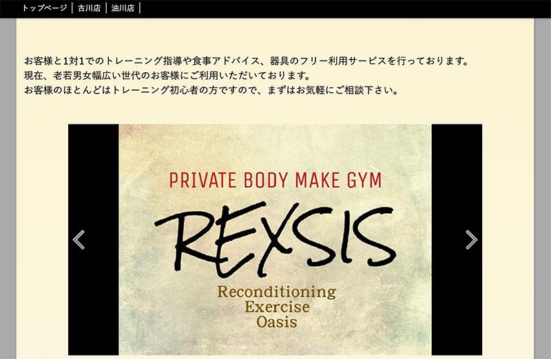 PRIVATE BODYMAKE GYM REXSIS 古川店