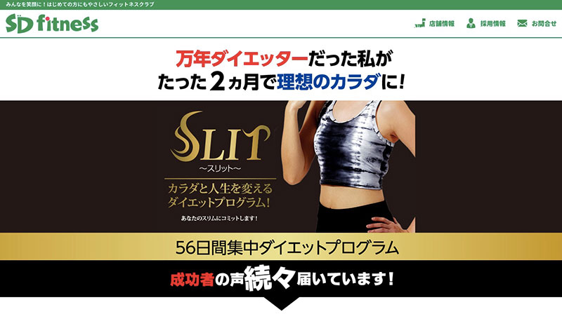 SD fitness(SDフィットネス)福知山店