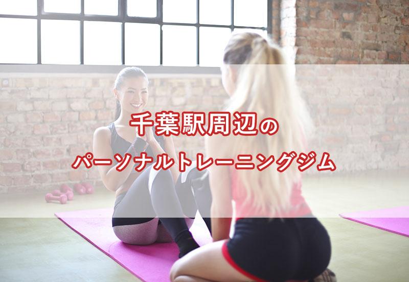 「千葉駅周辺のおすすめパーソナルトレーニングジム【安い順】コース・料金・アクセス情報」のアイキャッチ画像