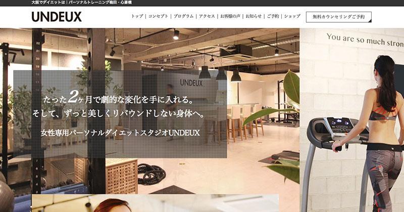 UNDEUX(アンドゥ)【大阪府の店舗】