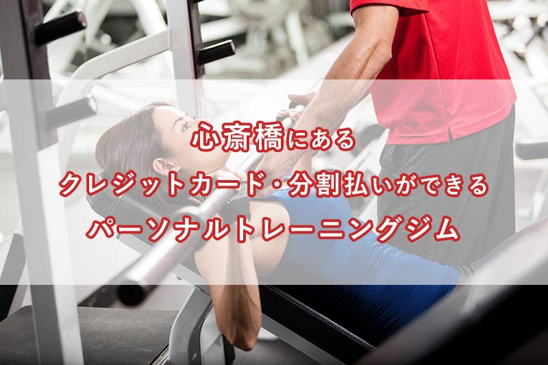 「心斎橋にあるクレジットカード・分割払いが可能なパーソナルトレーニングジム」のアイキャッチ画像
