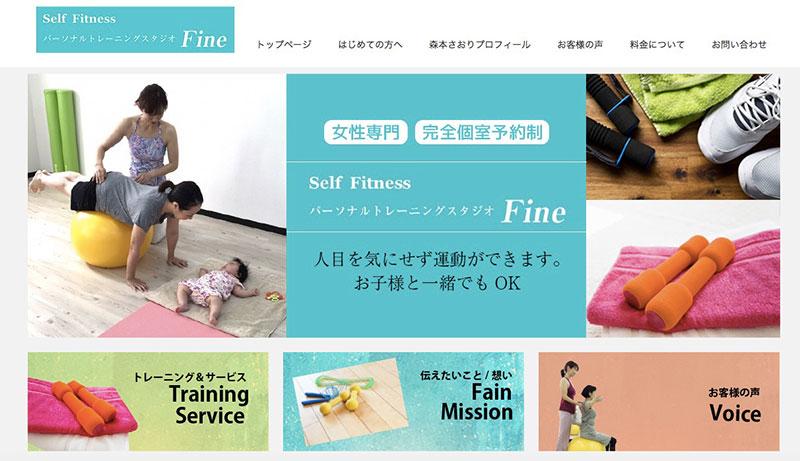 パーソナルトレーニングスタジオ Fine