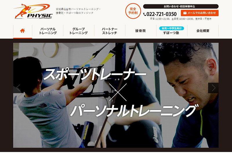 PHYSIC(フィジック)| 宮城県仙台市パーソナルトレーニング