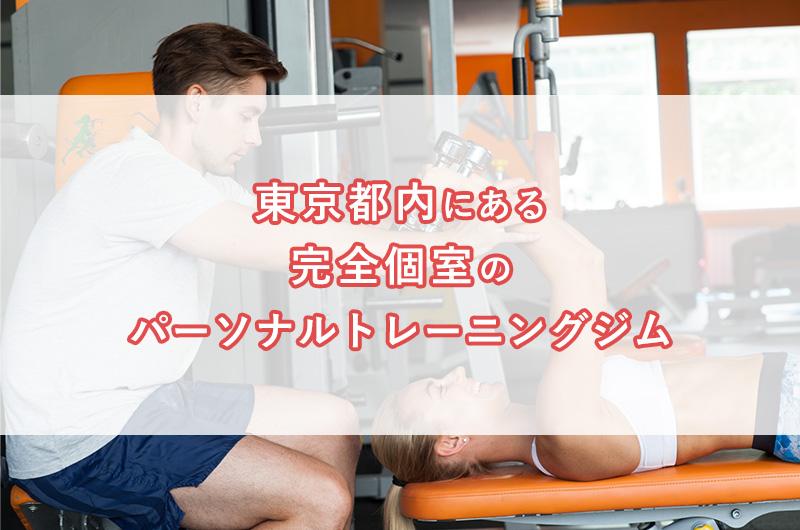 「東京都内にある完全個室のパーソナルトレーニングジム」のアイキャッチ画像