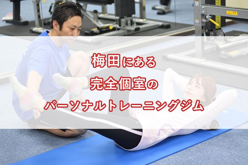 「梅田にある完全個室のパーソナルトレーニングジム」のアイキャッチ画像