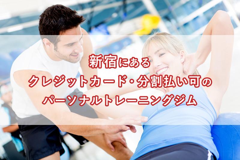 「新宿にあるクレジットカード・分割払いが可能なパーソナルトレーニングジム」のアイキャッチ画像