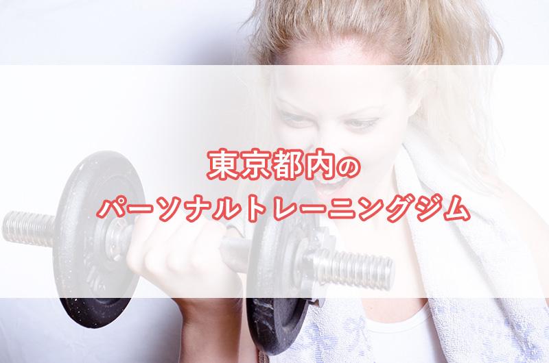 「東京都内にあるおすすめ人気パーソナルトレーニングジム【安い順】」のアイキャッチ画像