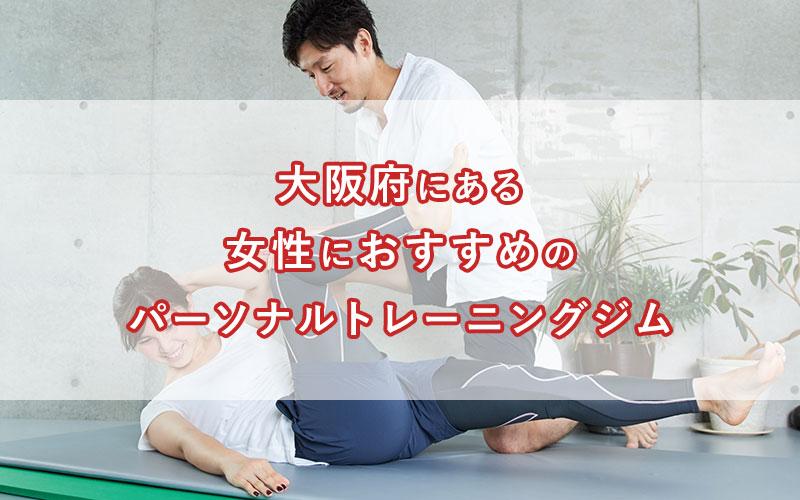 「大阪府にある、女性限定・女性におすすめのパーソナルトレーニングジム」のアイキャッチ画像
