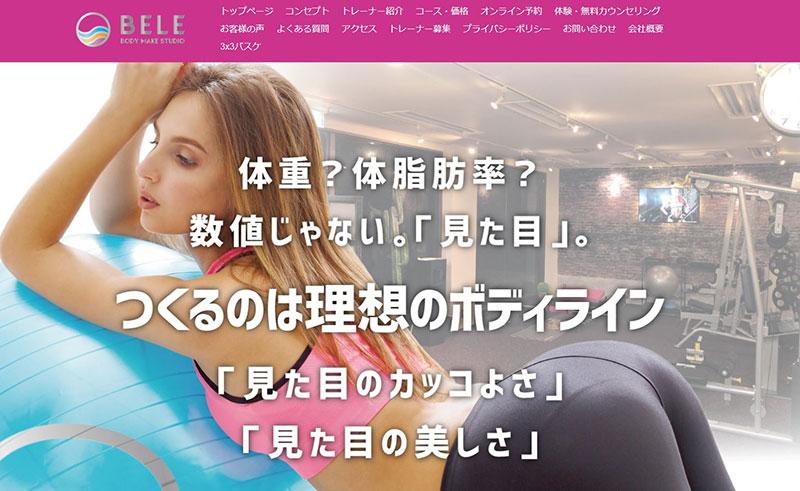 BELE BODY MAKE STUDIO(ベーレ ボディメイクスタジオ)吉祥寺