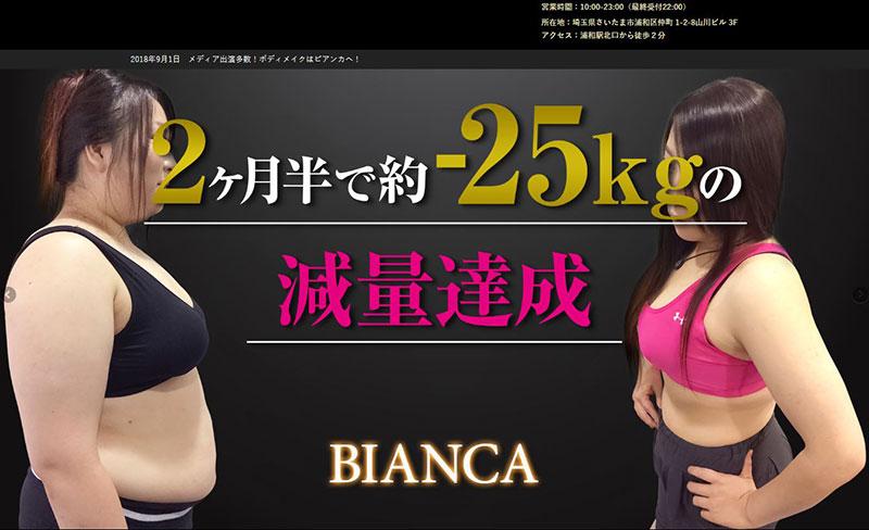 BIANCA(ビアンカ)