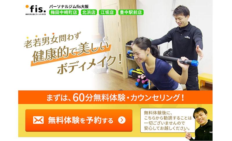 パーソナルトレーニングジム fis. 江坂店