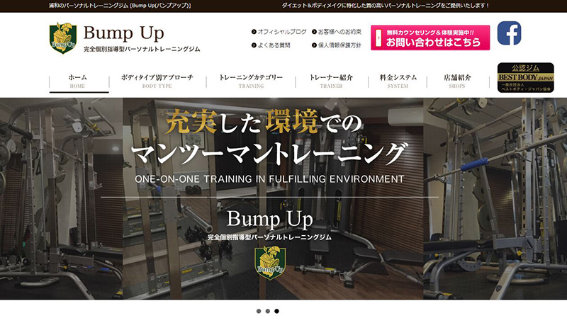 Bump Up(バンプアップ)浦和店