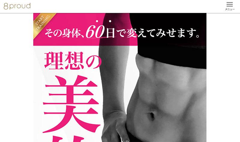 8proud(エイトプラウド)京橋店