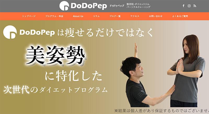 DoDoPep(ドゥドゥペップ)