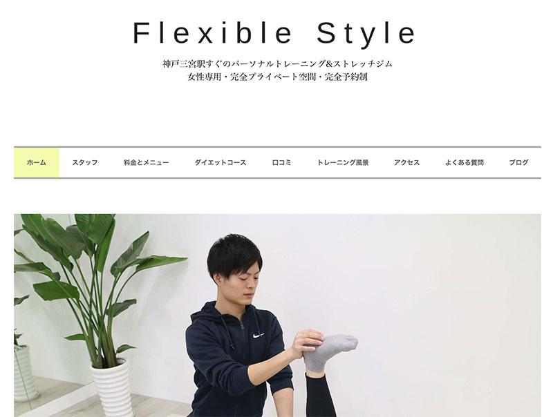 「Flexible Style」のアイキャッチ画像