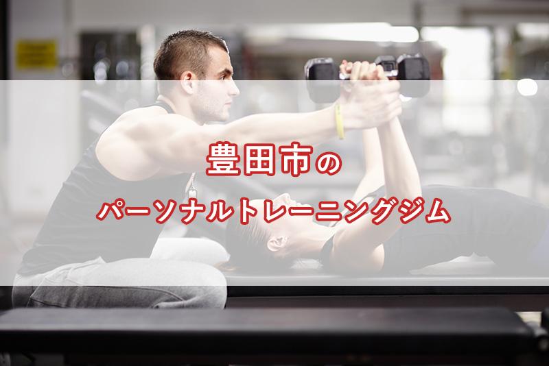 「豊田市のおすすめパーソナルトレーニングジム【安い順】コース・料金・アクセス情報」のアイキャッチ画像