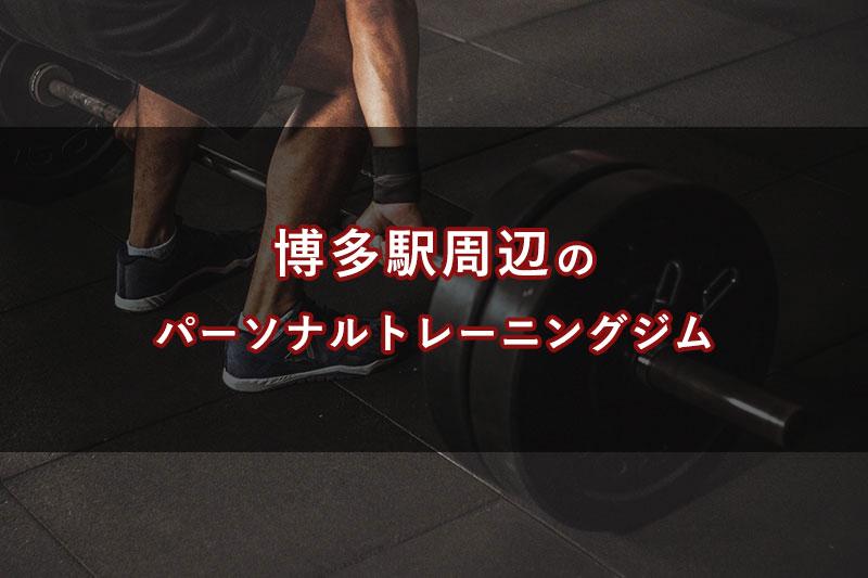 「博多駅周辺のおすすめパーソナルトレーニングジム【安い順】コース・料金・アクセス情報」のアイキャッチ画像